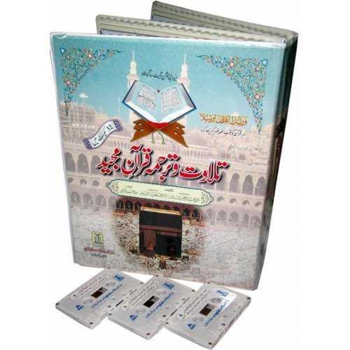 Urdu: Telawat wa Tarjumah Quran Majeed (32 Tapes)
