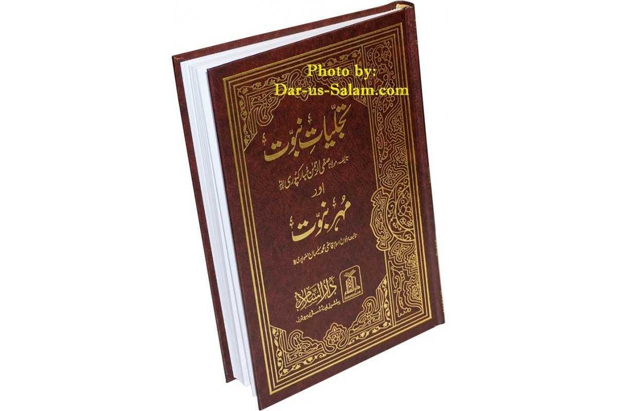 Urdu: Tajalliyate Nabuwwat wa Muhre Nabuwwat