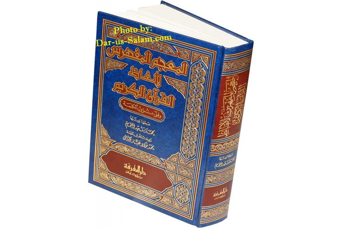 Arabic: Al-Mo'jamul Mufahras Li Alfadh Al-Qur'an Al-Kareem