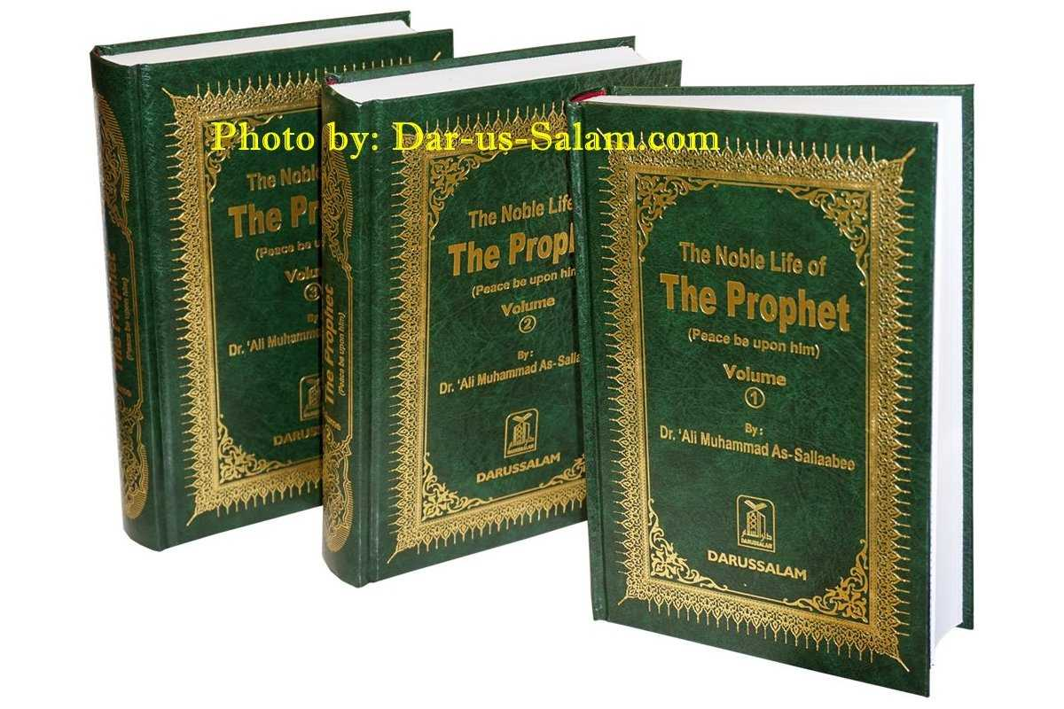 Noble Life of The Prophet (3 Vol. Set)