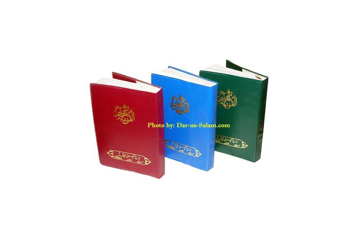 Quran Pocketsize (Indo-Pak Script 17 Line)