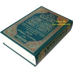 Arabic: Al-Kutub As-Sittah - Mawsoo at-ul-Hadeeth