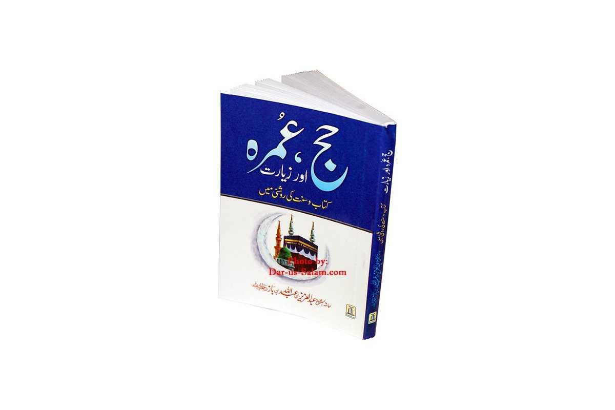 Urdu: Hajj, Umrah awr Zeyarat