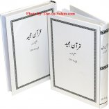Urdu: Quran Majeed Lafzi Tarjuma (2 Vol Set - Al-Huda Course)