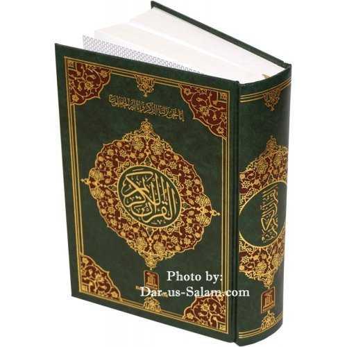 """Quran 13-Line Indo-Pak (6x9"""" HB)"""