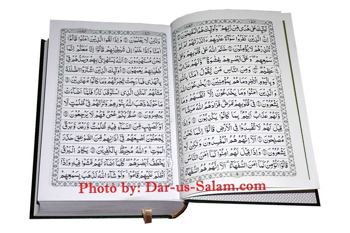 Quran with 13-Lines/page (Arabic only) 6x9 HB - Darussalam