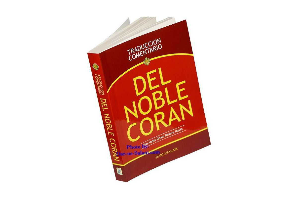 Spanish: Del Noble Coran (Medium)