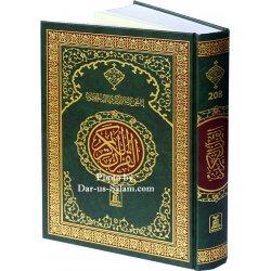 """Quran 15-Line Indo-Pak (7x10"""" 208)"""