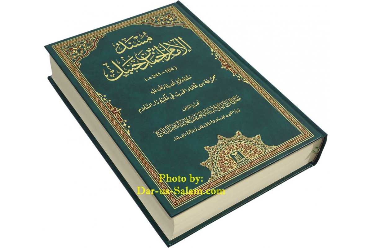 Arabic: Musnad Imam Ahmad (Complete in 1 Volume)