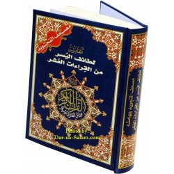 Tajweed Quran with the Ten Quranic Readings/Qiraah - Large HB