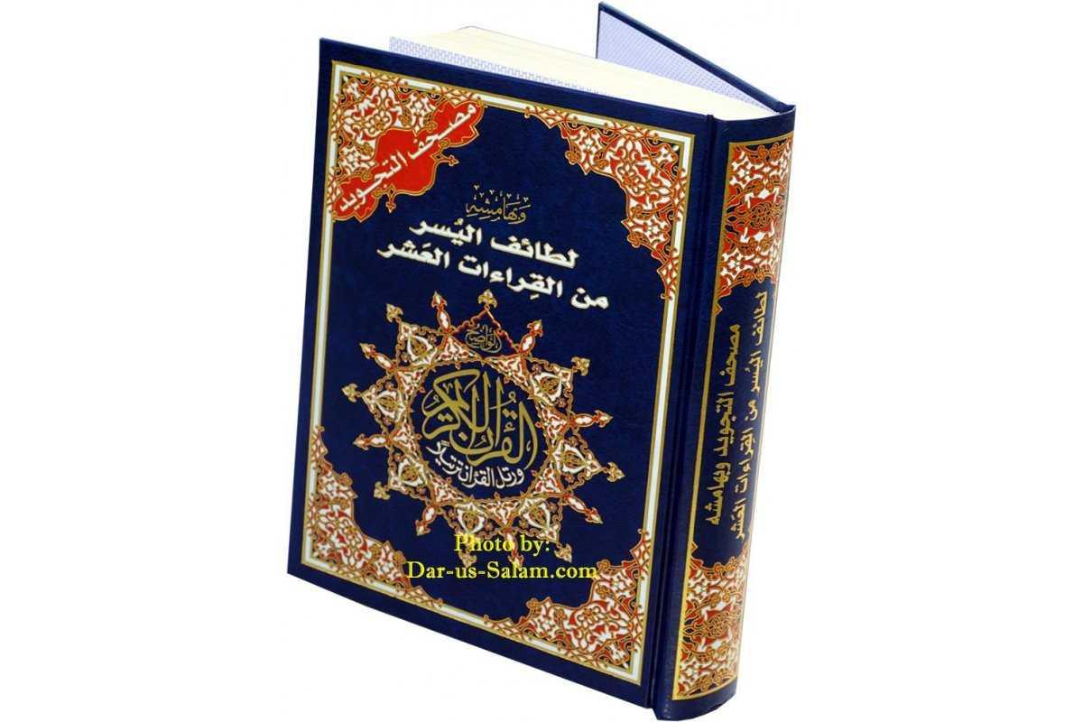 Tajweed Quran with the Ten Quranic Readings/Qiraah - Large HB
