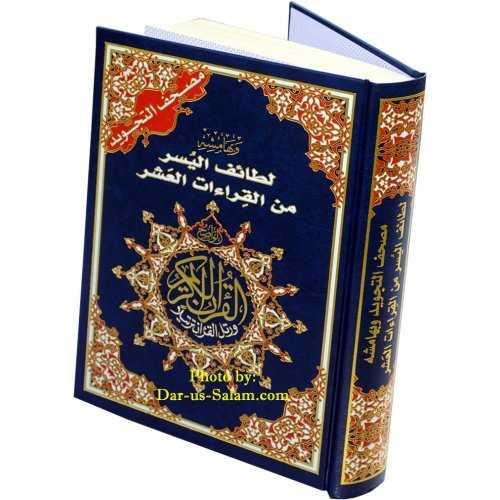 Tajweed Quran with the Ten Quranic Readings/Qiraah