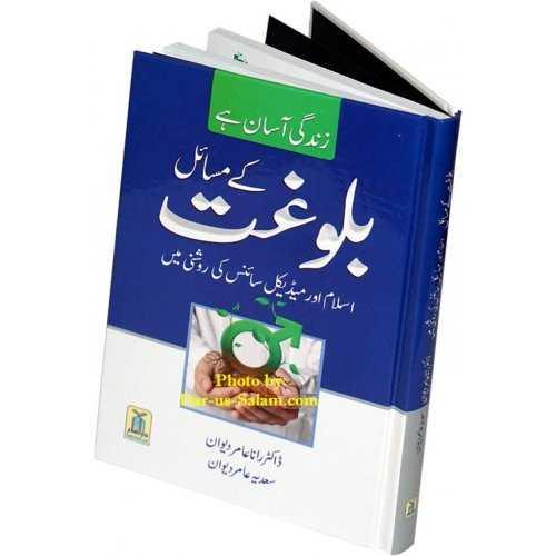 Urdu: Balughat Key Masa-il