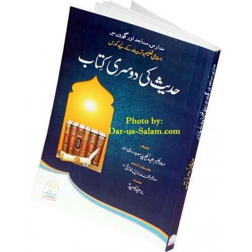 Urdu: Hadees kee Doosri Kitab