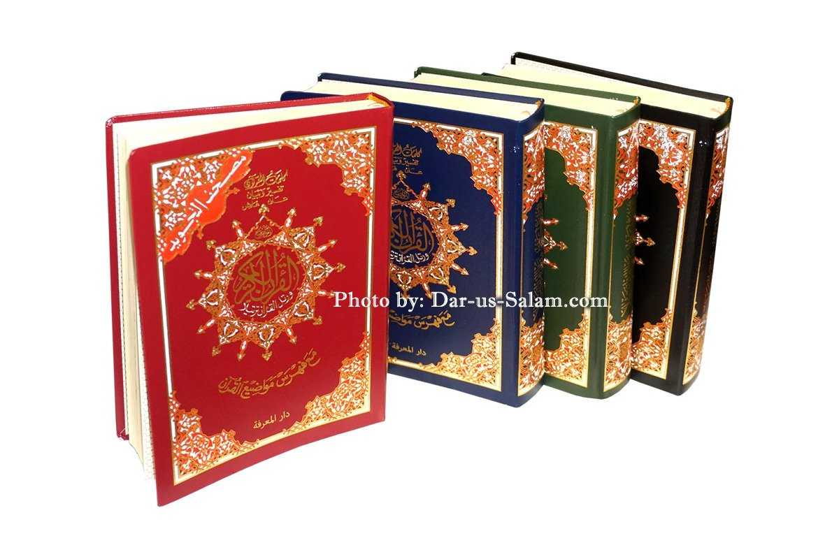 Tajweed Quran - Flexi Cover 5x7""