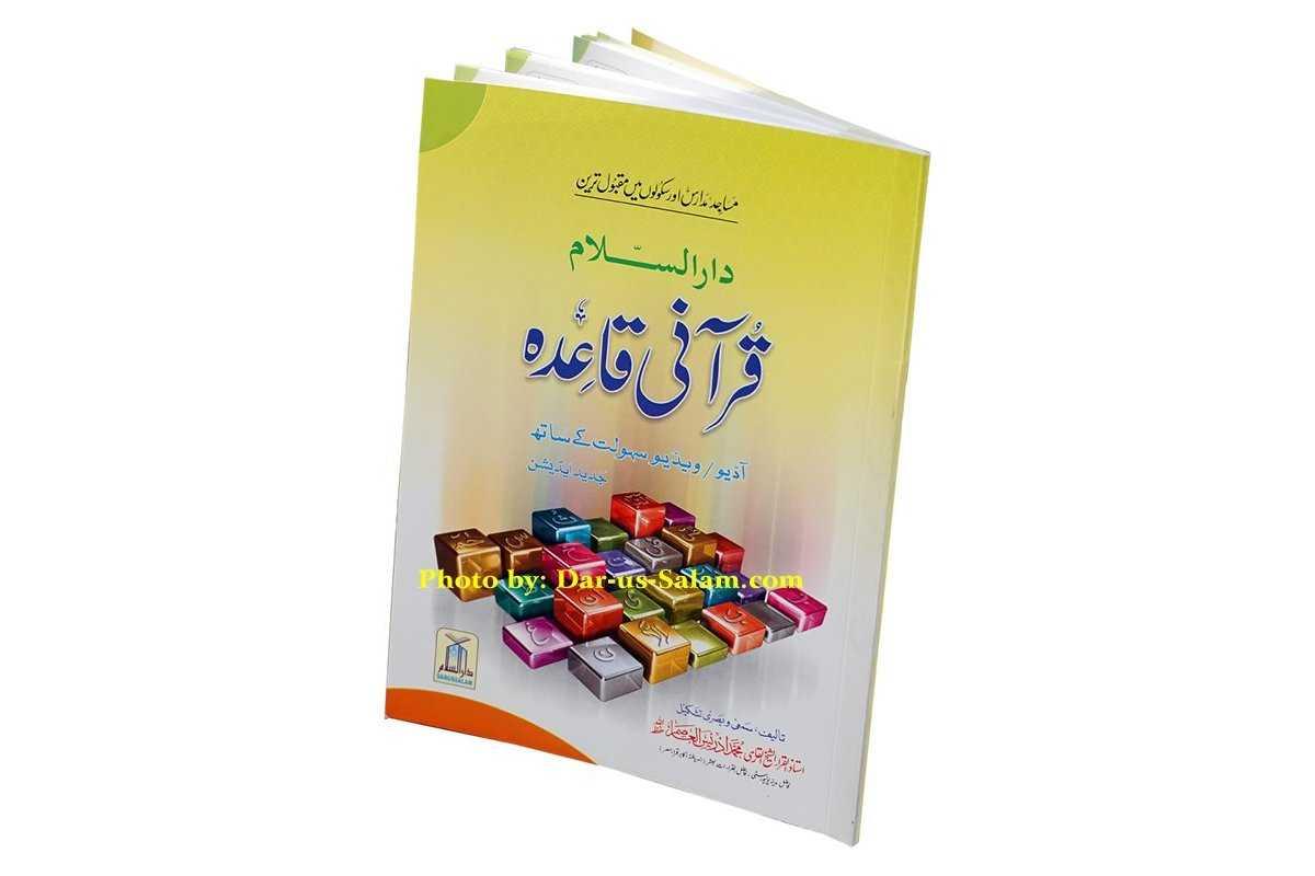 Qur'ani Qaedah with Urdu
