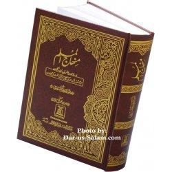 Urdu: Minhajul Muslim (Islami Tarz-e Zindagi)