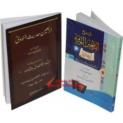 Urdu: Sharh Arbaeen An-Nawawi