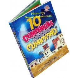 10 Companions of Prophet Muhammad (S)