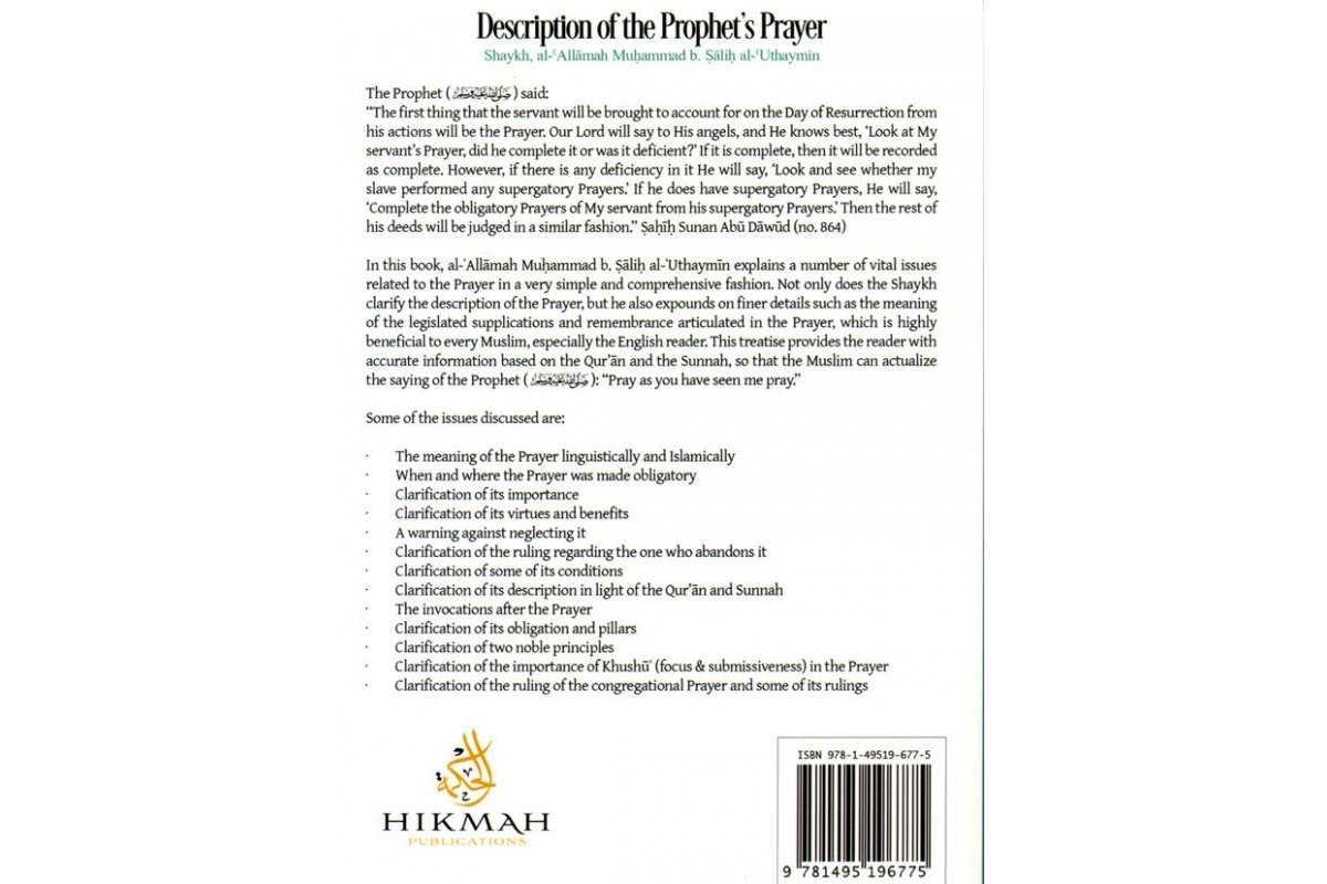 Prophet's Prayer Described (Sh. Uthaymin)