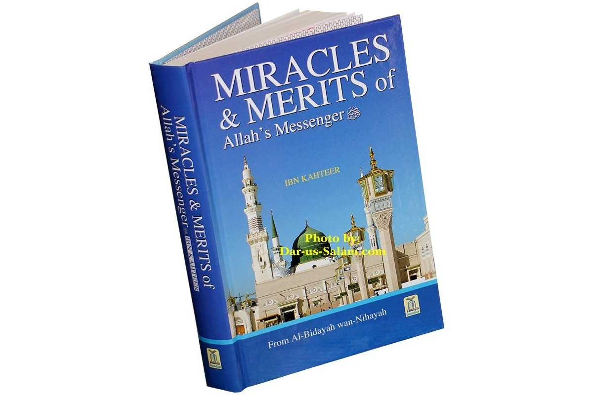 Miracles & Merits of Allah's Messenger (S)