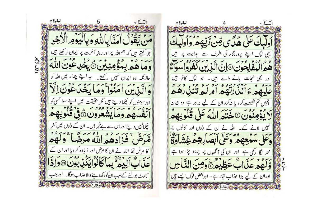 30 Separate Parts with Urdu (6-Line Sipara Set 500A)