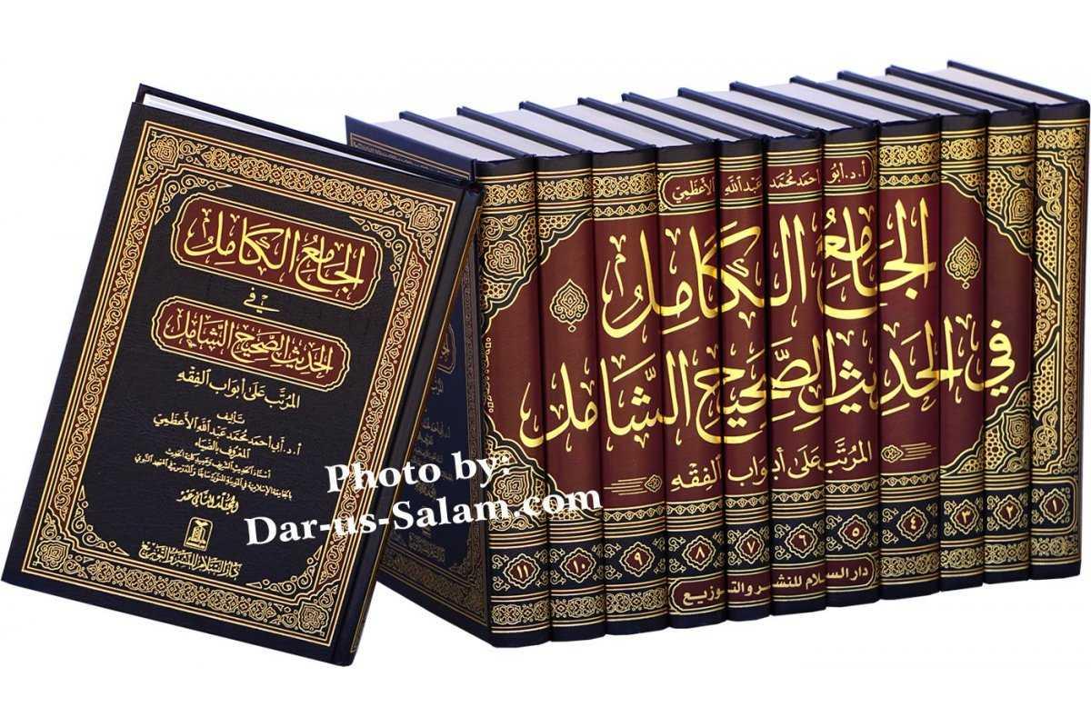 Arabic: Al-Jamiul Kamil fee Al-Hadith As-Sahih Al-Shamil (12 Vol Set)