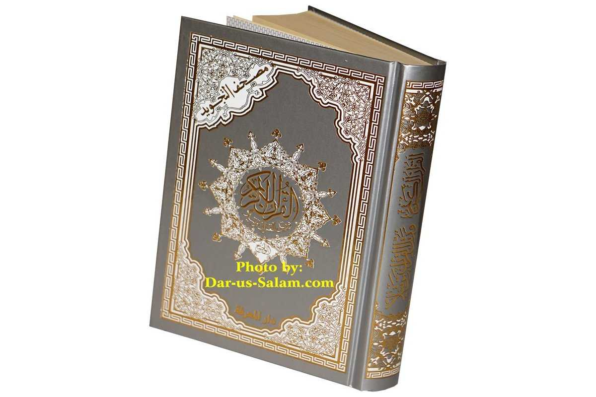 Tajweed Quran with Silver Cover - Medium HB