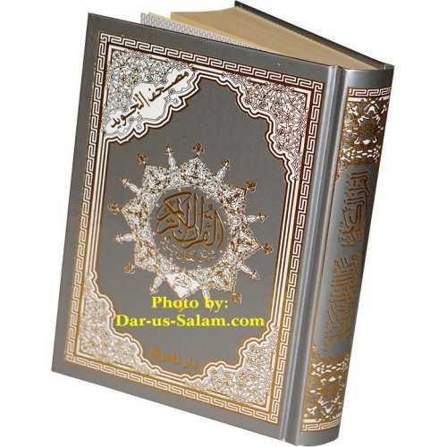 "Tajweed Quran Silver - Medium 5.5""x8"""