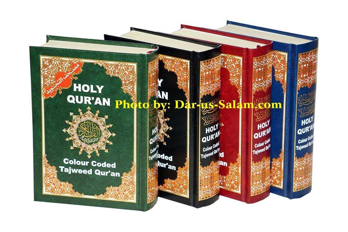Tajweed Quran with Indo-Pak Script (13 Line)