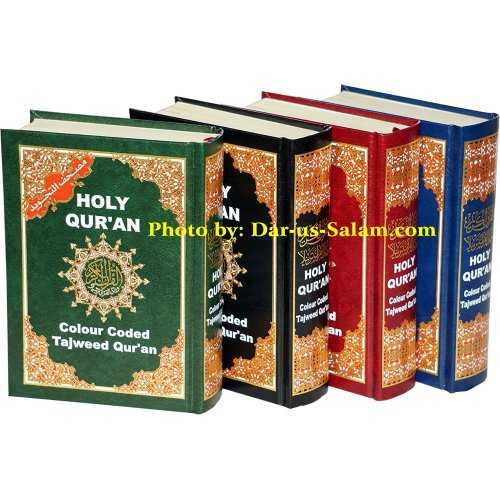 Tajweed Quran with Indo-Pak Script Medium Size (13 Line)