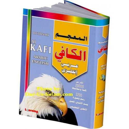 Kafi Dictionary (Arabic to English) - Large Size
