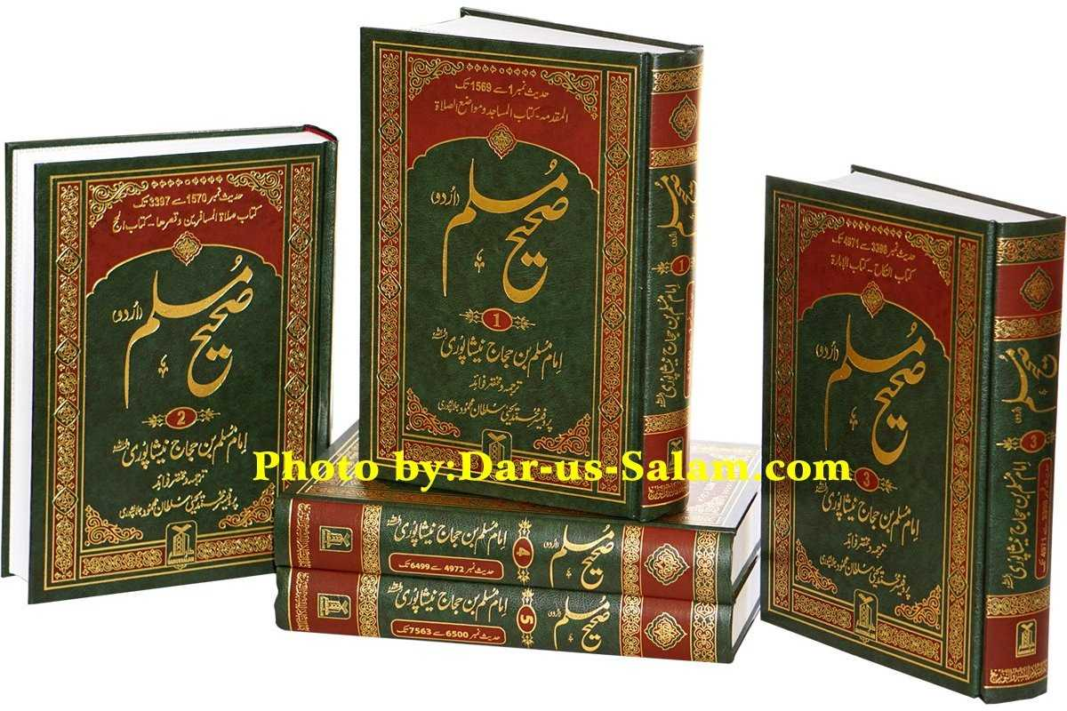 Urdu: Sahih Muslim (5 Vol Set)