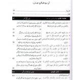 Urdu: Sahih Muslim (5 Vol Set)