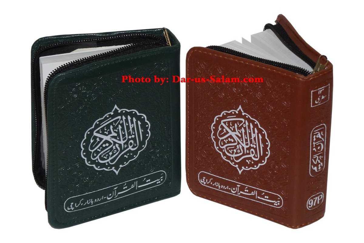 "Quran 13-Line Indo-Pak with Zipper case (Small 4x5"" / 97P)"