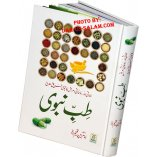 Urdu: Tib-un-Nabwi