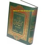 """Urdu: Tafseer Ahsan-ul-Bayan (7x10"""" HB)"""