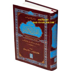 Urdu: Al-Qur'an Al-Kareem Lafz ba Lafz Urdu Tarjuma