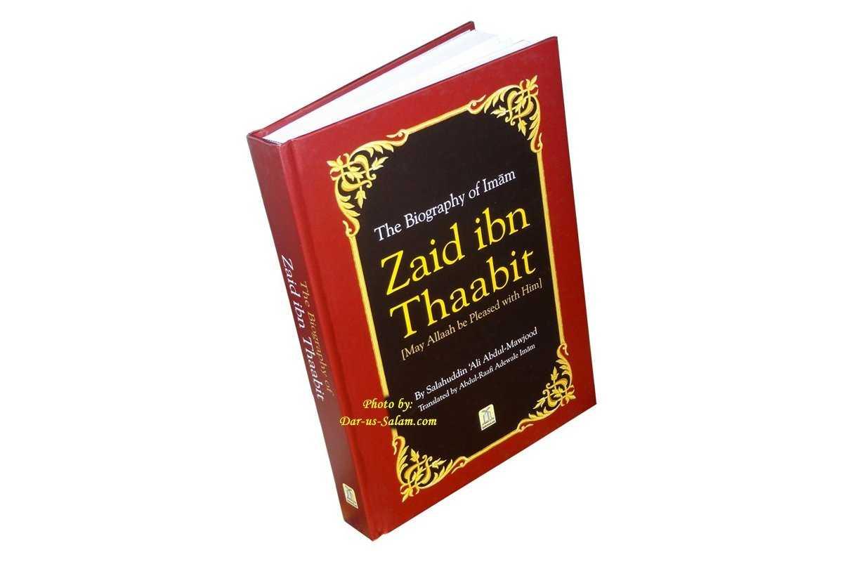 Imam Zaid ibn Thaabit (R)