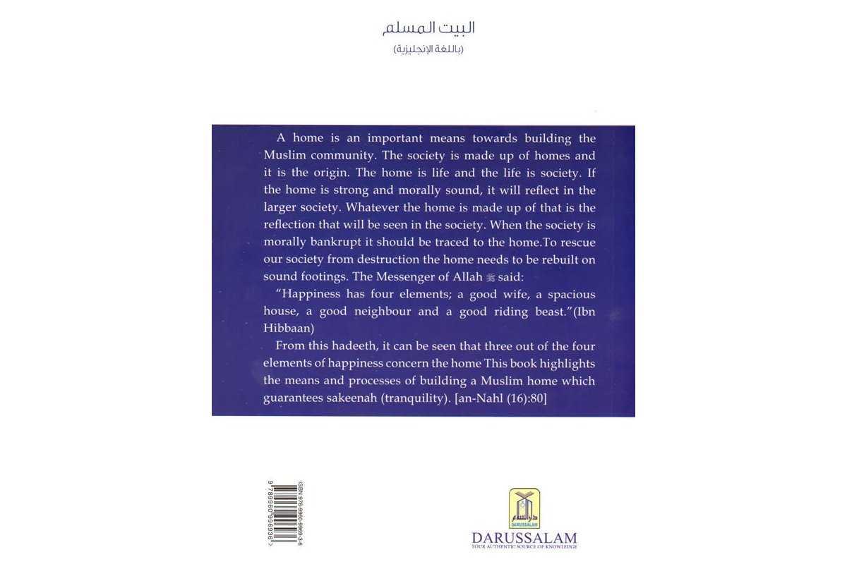 The Muslim Home