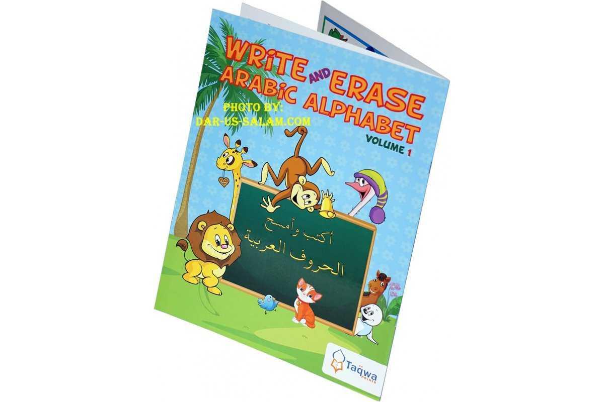Write and Erase Arabic Alphabet