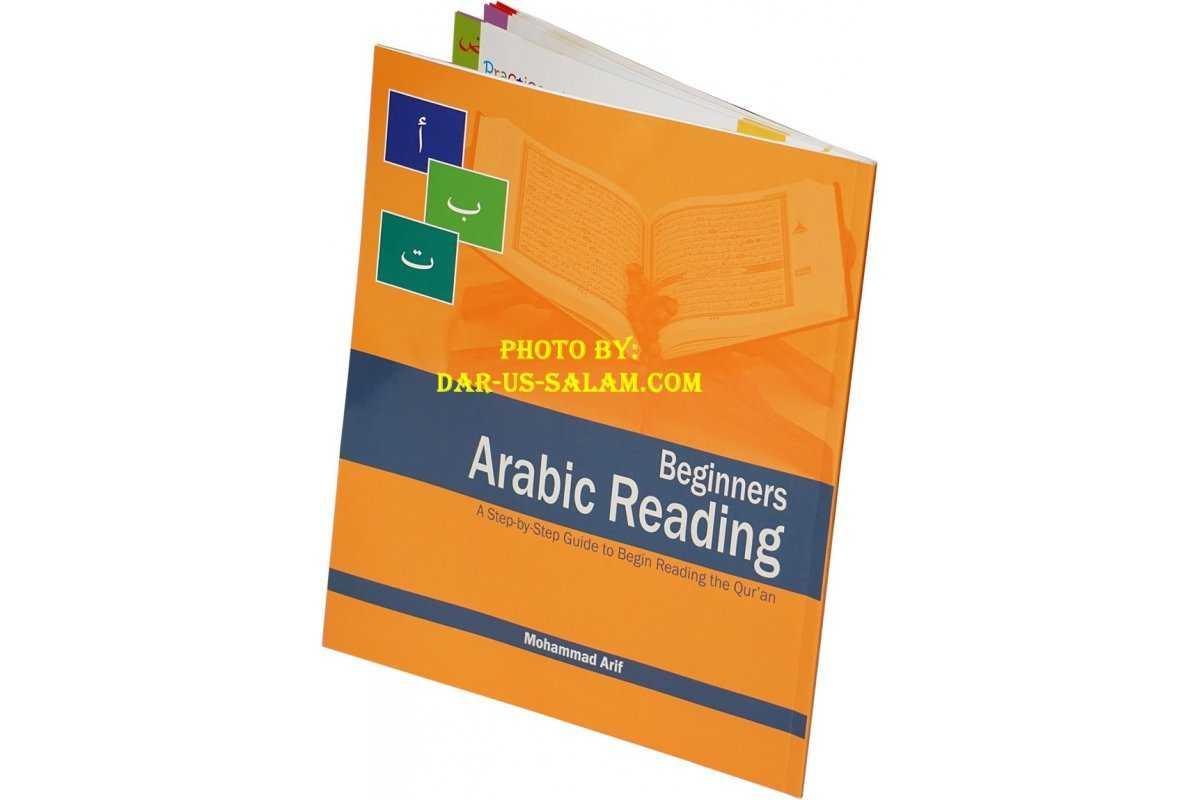 Beginners Arabic Reading