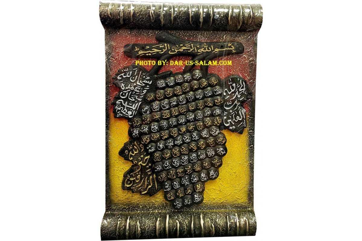 "12x20"" Frame: 99 Names of Allah in Grapes"