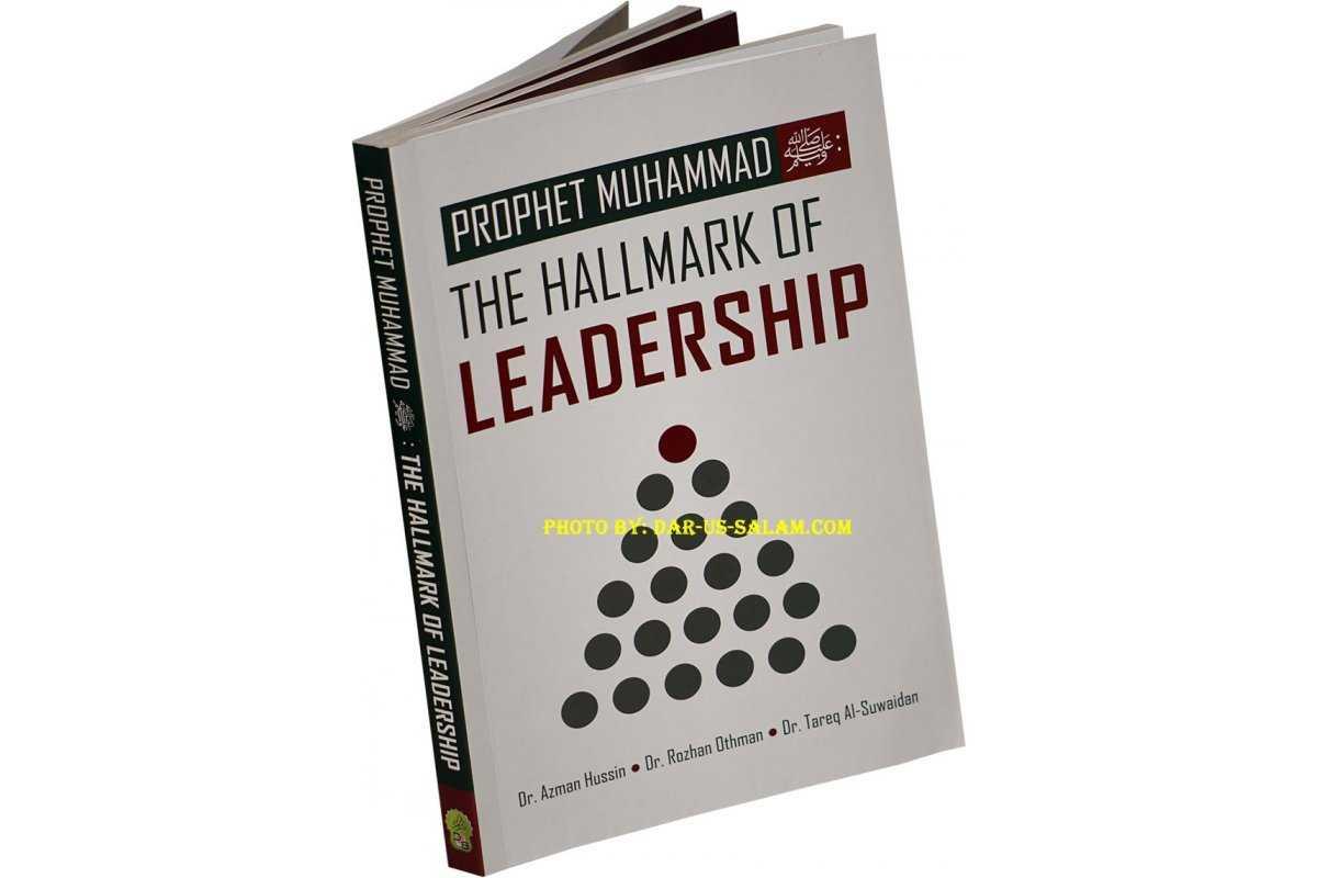 Prophet Muhammad (S): The Hallmark of Leadership