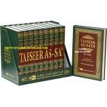 Tafseer As-Sa'di (10 Volume Set)