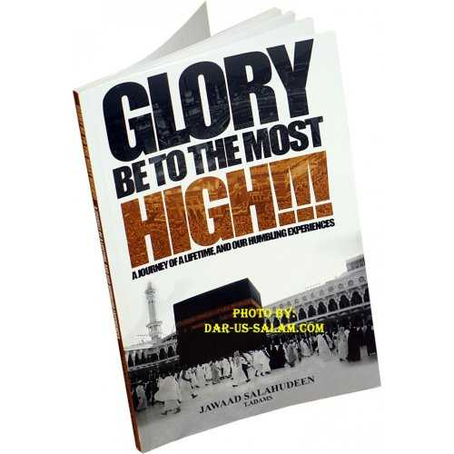 Glory be to the Most High