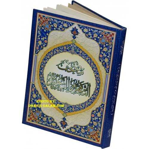 "Mushaf Tahajjud with Tajweed (Large 7x9.5"" Blue)"