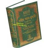 Bengali: Sahih Al-Bukhari - Vol. 4