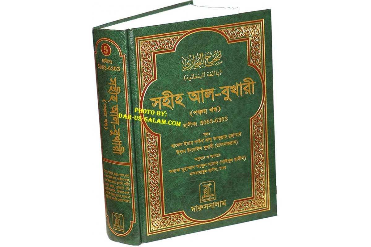 Bengali: Sahih Al-Bukhari - Vol. 5