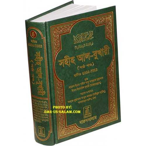 Bengali: Sahih Al-Bukhari - Vol. 6